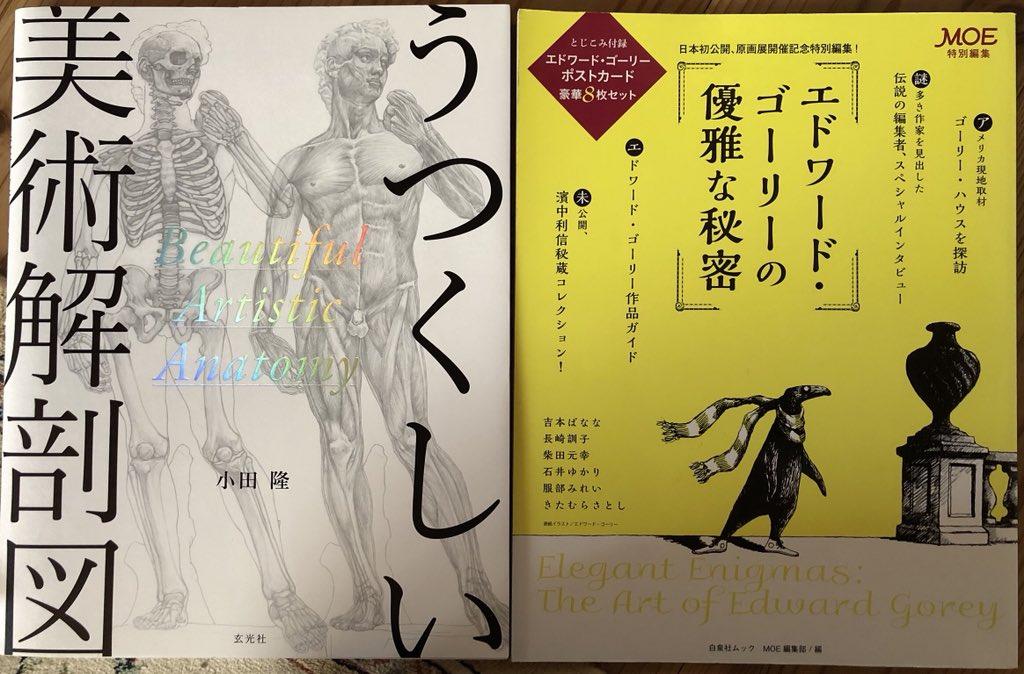 test ツイッターメディア - ゴーリー怖いから絵本を買う前に特集本でストレッチ〜と筋肉と骨が欲しかったのでこれ(*^^*) https://t.co/Yed3Az78Tc