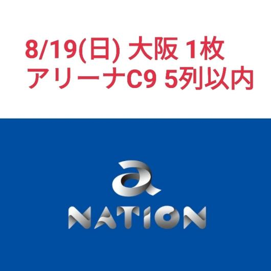 test ツイッターメディア - a-nation 2018 大阪 8/19(日) チケット アリーナC9 5列以内 1枚 GENERATIONS from EXILE TRIBE ET-KING NCT127 SUPER JUNIOR 倖田來未長居 https://t.co/1e6drWiTYk https://t.co/C4JWnXu5fI
