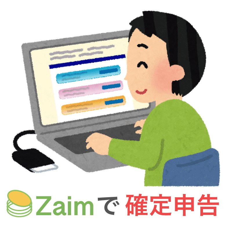 test ツイッターメディア - [人気記事] 家計簿アプリ「Zaim」でサラリーマンの確定申告をラクにする3つの #zaim https://t.co/obYlgIQlym https://t.co/wpu6GpSuxk