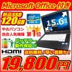 test ツイッターメディア - 【送料無料】中古パソコン ノートパソコン Windows10 A4 新品SSD120GB メモリ4GB 富士通A561 本体 15.6型 バッテリー動作可 Microsoft Office2010搭載 アウトレット HDMI付が実質19800円で激安!プレミアム会員は更にポイント還元!https://t.co/MAqzkALj6D https://t.co/V0TkPpqJNI