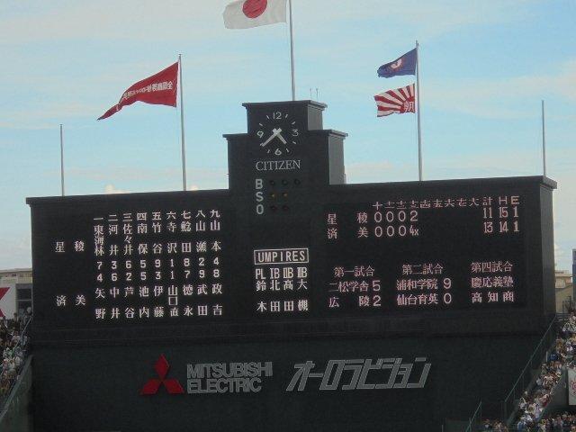 test ツイッターメディア - 8/12(日) この日は強豪校が続々登場、浦和学院が仙台育英に5年越しのリベンジを果たしたりしたが、何といっても第3試合の星稜×済美に尽きる。歴史に残る試合やったと思う。あとは本間篤史さんの始球式もあったり(^^;) https://t.co/o5JOfXuRcc
