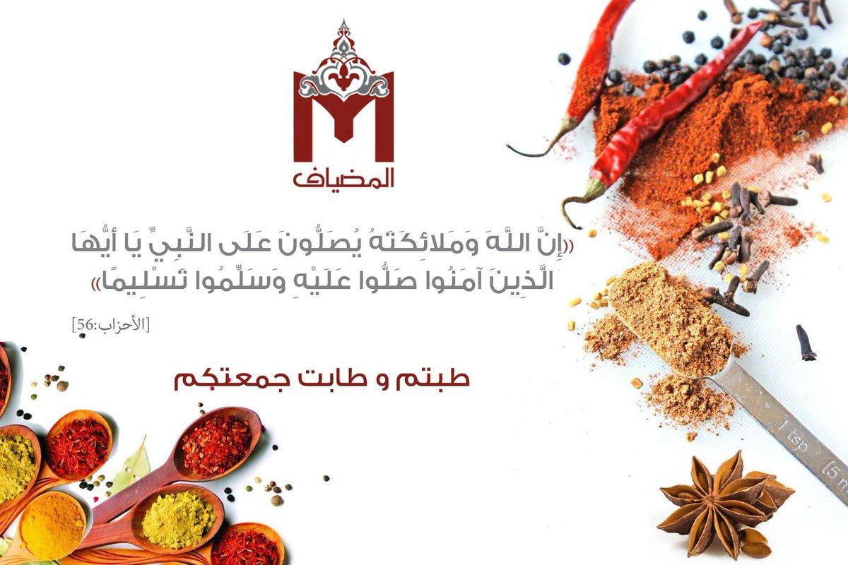 مطاعم المضياف On Twitter اللهم صل وسلم على نبينا محمد عدد