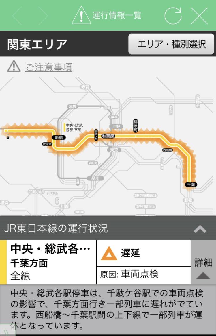 test ツイッターメディア - [遅延] 中央・総武各駅停車は、千駄ケ谷駅での車両点検の影響で、千葉方面行き一部列車に遅れがでています。西船橋〜千葉駅間の上下線で一部列車が運休となっています。  #総武線 https://t.co/MriqLaEve9