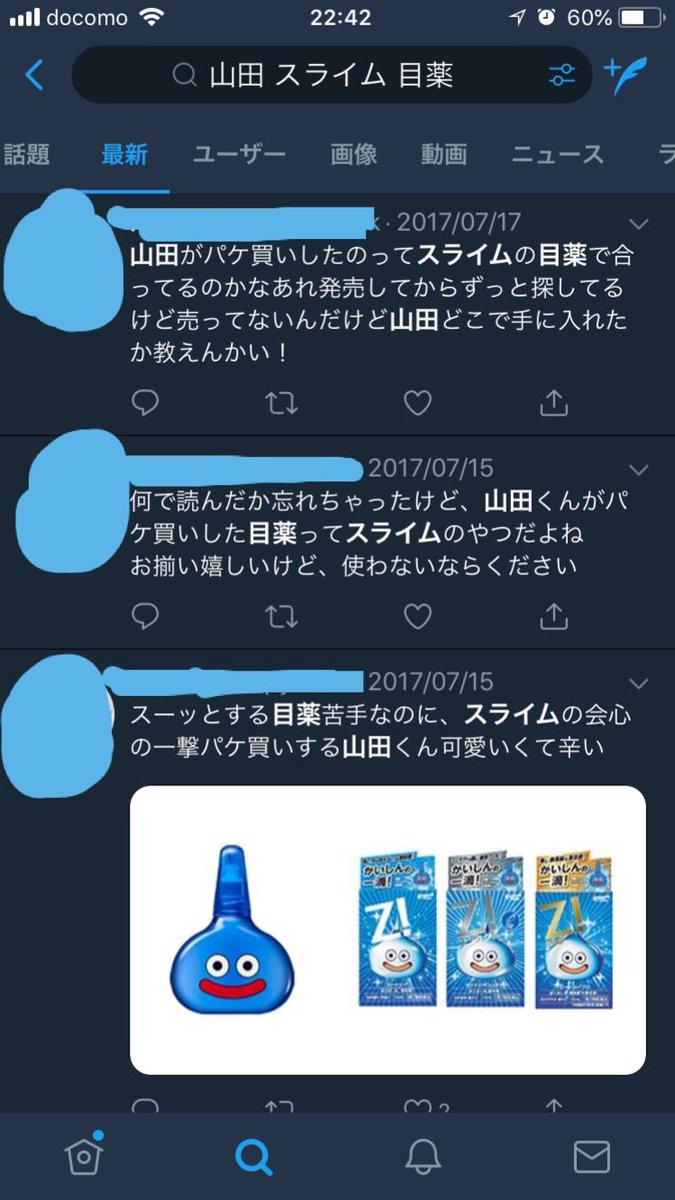 山田涼介 匂わせ