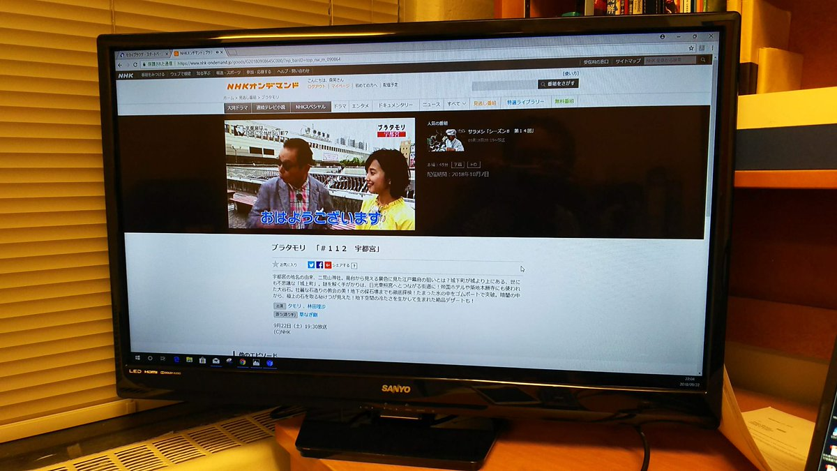 """test ツイッターメディア - I decided to subscribe to an on-demand TV service to watch """"Buratamori"""", which is a Japanese TV program conveying the facts and fun about geography and history.  やっぱり見たいブラタモリ。アメリカでNHKオンデマンドを契約してしまった。ちなみにモニターは SANYO ! https://t.co/kDGzDuHjoO"""