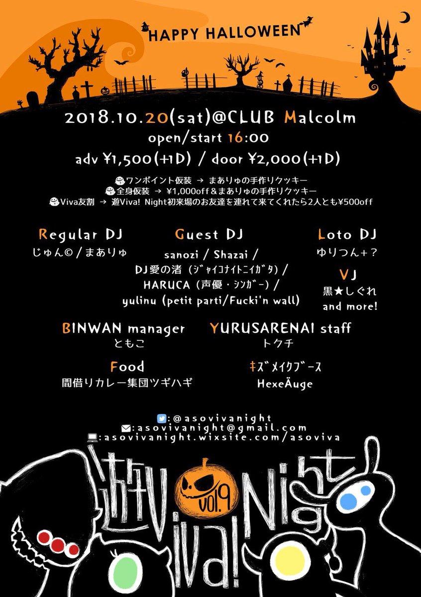 test ツイッターメディア - 10/20 【 遊Viva!Night vol.9 】 @ 渋谷Club Malcolm open / start 16:00 #遊viva 👻予約受付中🎃 . 来月は東京行きます₍ ᐢ.  ̫ .ᐢ ₎ 仮装DJですね、珍🤝優しくしてください!東京居てる民来てください卍🙏🏻 https://t.co/RXKQDzxINM