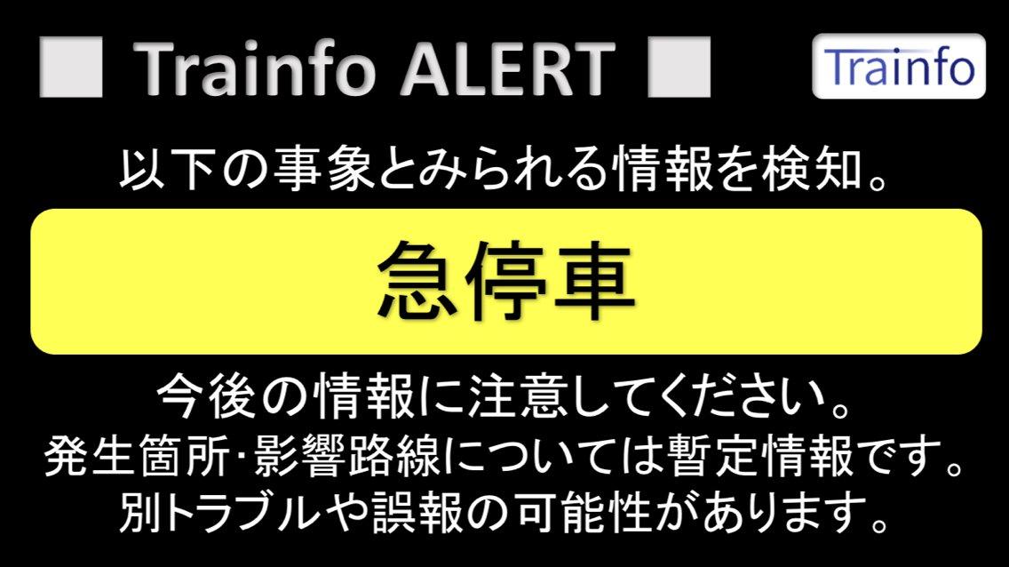 test ツイッターメディア - ⚠️ 緊急停車 ⚠️    急停車の情報あり    以下の路線でダイヤ乱れの可能性    東武東上線 など https://t.co/KRlhBaFwWi
