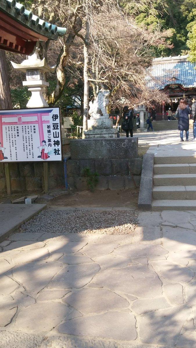 test ツイッターメディア - @marishiro1028 間違えました  伊豆山神社でした 駅からバスが出ているんだけど、駅から歩いて着いたら今度は真っ直ぐ長い階段を登っていく https://t.co/PVUZajPOr6
