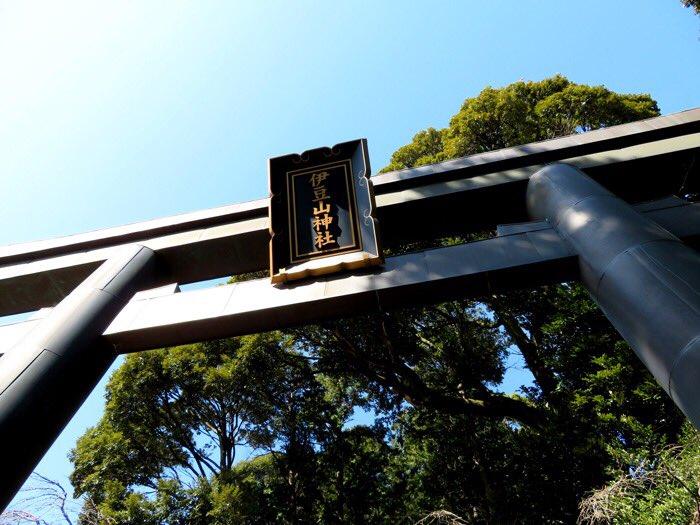 test ツイッターメディア - 【#本日の神社ばなし】先日、熱海に行きたいな呟きをしましたが、熱海といえばこちらも〜!ということで、伊豆山神社の写真です。石段を登る時にだいぶ油断して(いつも…)ぜーぜー言ってました…でもやっぱり境内からの眺めが最高です〜! https://t.co/pc6CkCGjXU