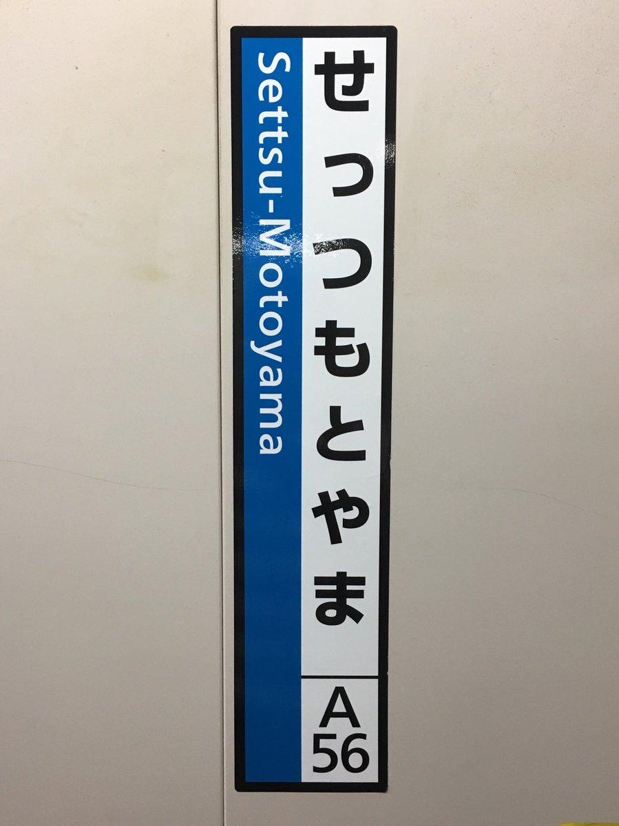 test ツイッターメディア - #駅紹介 JR東海道本線[JR神戸線](A) 摂津本山駅(JR-A56) [紹介] 島式2面4線の地上駅で、内側線ホームのみ使用されている。予讃線本山駅と区別するために摂津と冠しているが、摂津と冠している駅は当駅以外に摂津富田駅しかない。 #この駅に降りたことがある人RT https://t.co/m8odkfLoQi