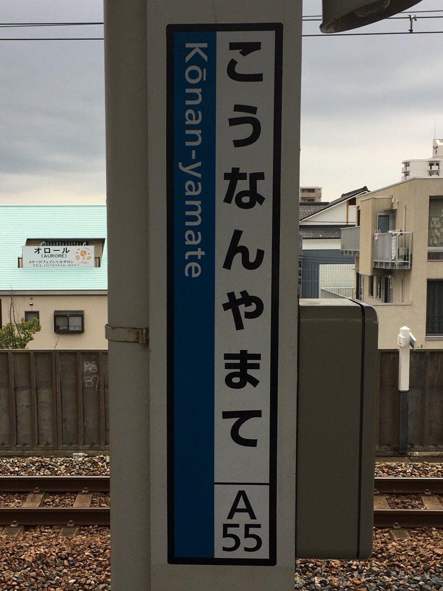 test ツイッターメディア - #駅紹介 JR東海道本線[JR神戸線](A) 甲南山手駅(JR-A55) [紹介] 島式1面2線の高架駅で、1996年に新設開業した。当駅のホームは島式のため、階段付近の通行領域が狭い場所にはホームセンサーが設けられており、端っこを通行すると内側に入れという警告が流れる。 #この駅に降りたことがある人RT https://t.co/QO16CVAMnH
