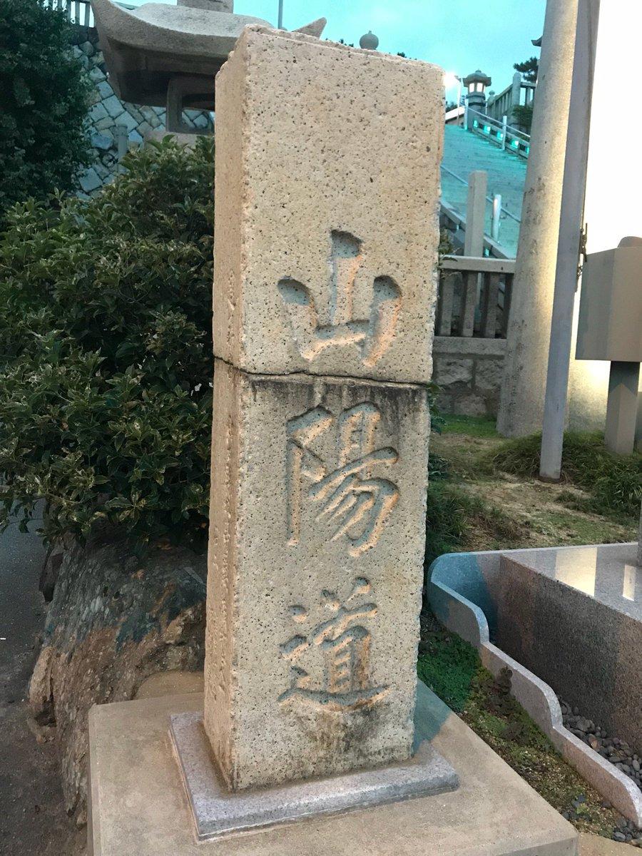 test ツイッターメディア - I'm at 山陽道碑 in 下関市, 山口県 https://t.co/MJgZkMDod3 https://t.co/BcShgKRggg