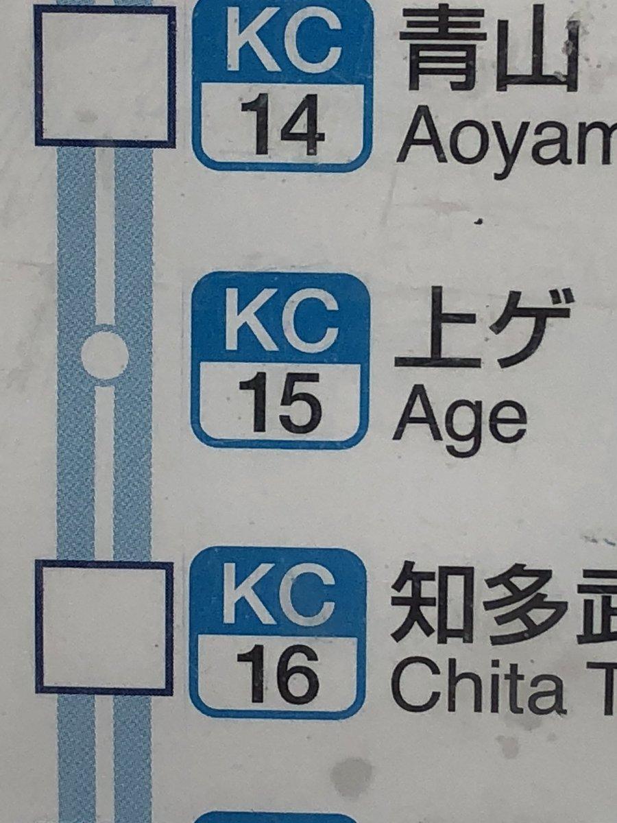 test ツイッターメディア - 今日は アゲアゲでしたな\(^o^)/  アゲアゲ?の上ゲ って名前の駅が 名鉄の路線にありますwwwwww https://t.co/V2GGhM9JHF