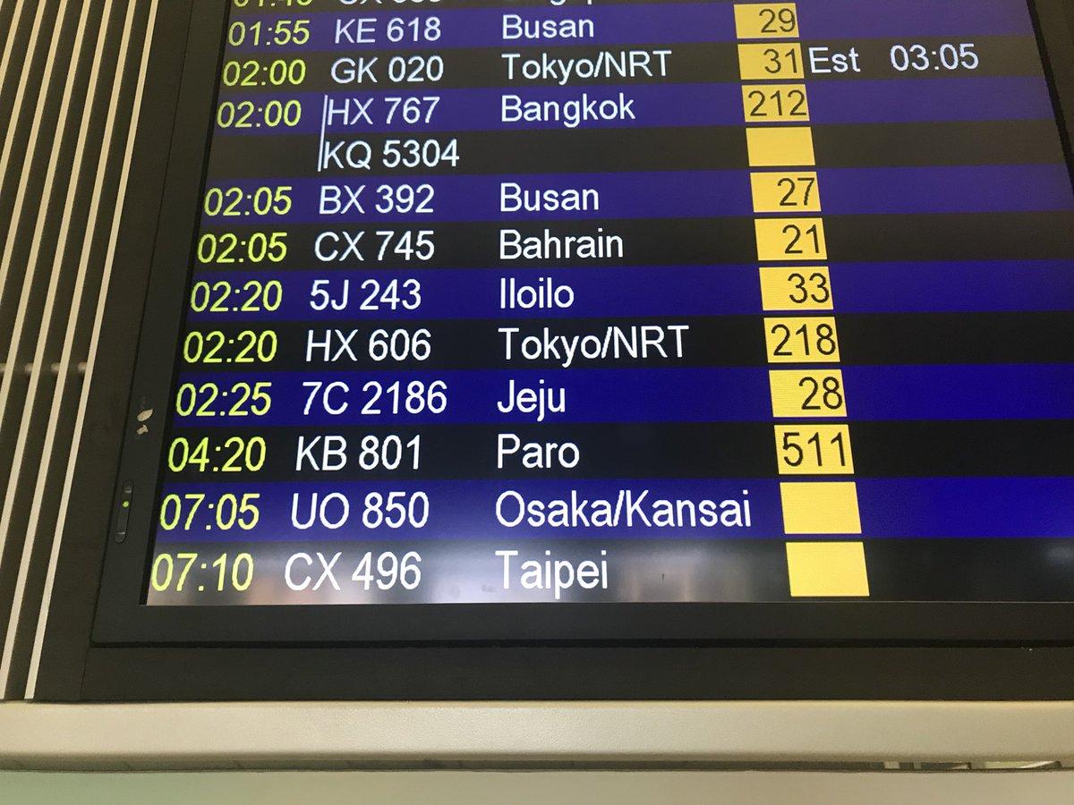 test ツイッターメディア - 東京行きの便が1時間遅延です  ターミナルもイーストターミナルに変更です  電車乗り継ぎです  大冒険の始まりです https://t.co/Vm87OnlP88