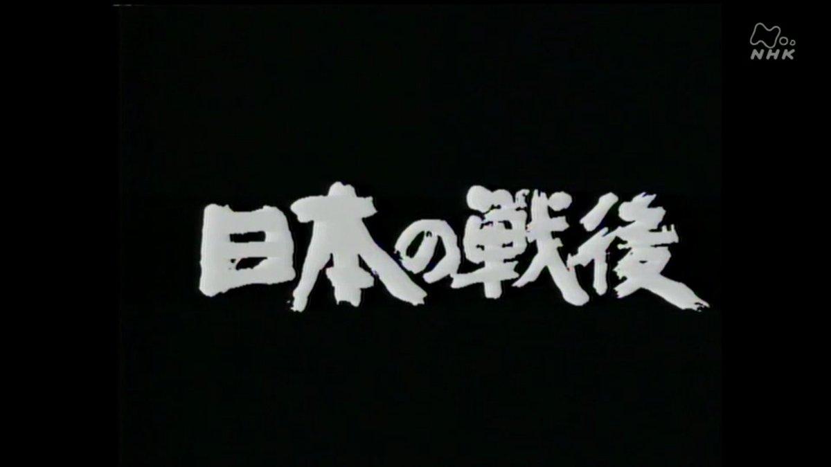 test ツイッターメディア - NHKオンデマンドで「日本の戦後」農地改革回を視聴。農地改革は歴史物でもなかなか取り上げられないテーマだったので興味深い内容だった。今はこんなん絶対やらないだろうなぁ… https://t.co/UuPToJ8ekR