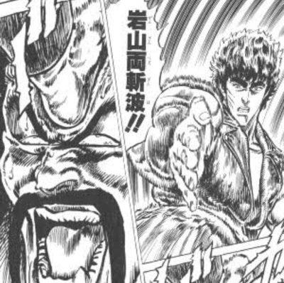 「岩斬両斬破!!」の画像検索結果