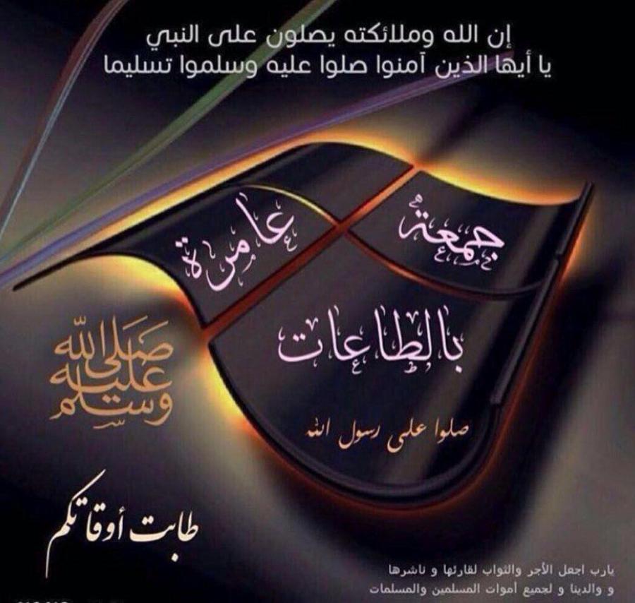 عبدالغني الشريف A Twitter اللهم صل على محمد وعلى ال محمد