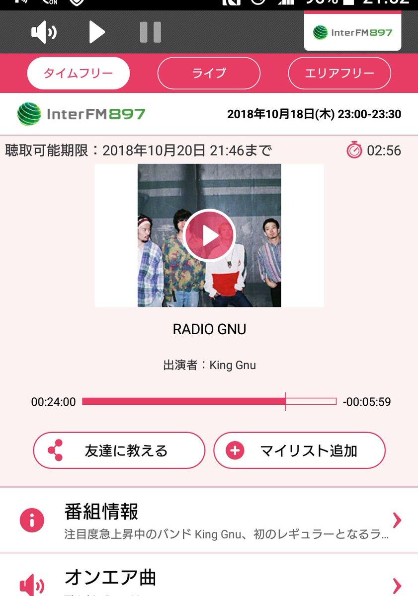 test ツイッターメディア - 23:24頃からメンバーのひとりが篠崎愛ちゃんをリスペクトしてます「スタジオでしゃぶしゃぶしたい」らしい(o^-^)🎶 #interfm897 #radiognu #KingGnu #radikoプレミアム #タイムフリー #篠崎愛 @shinozakiai_226  https://t.co/A9gERpwkcN https://t.co/wo4jKJ3N3y