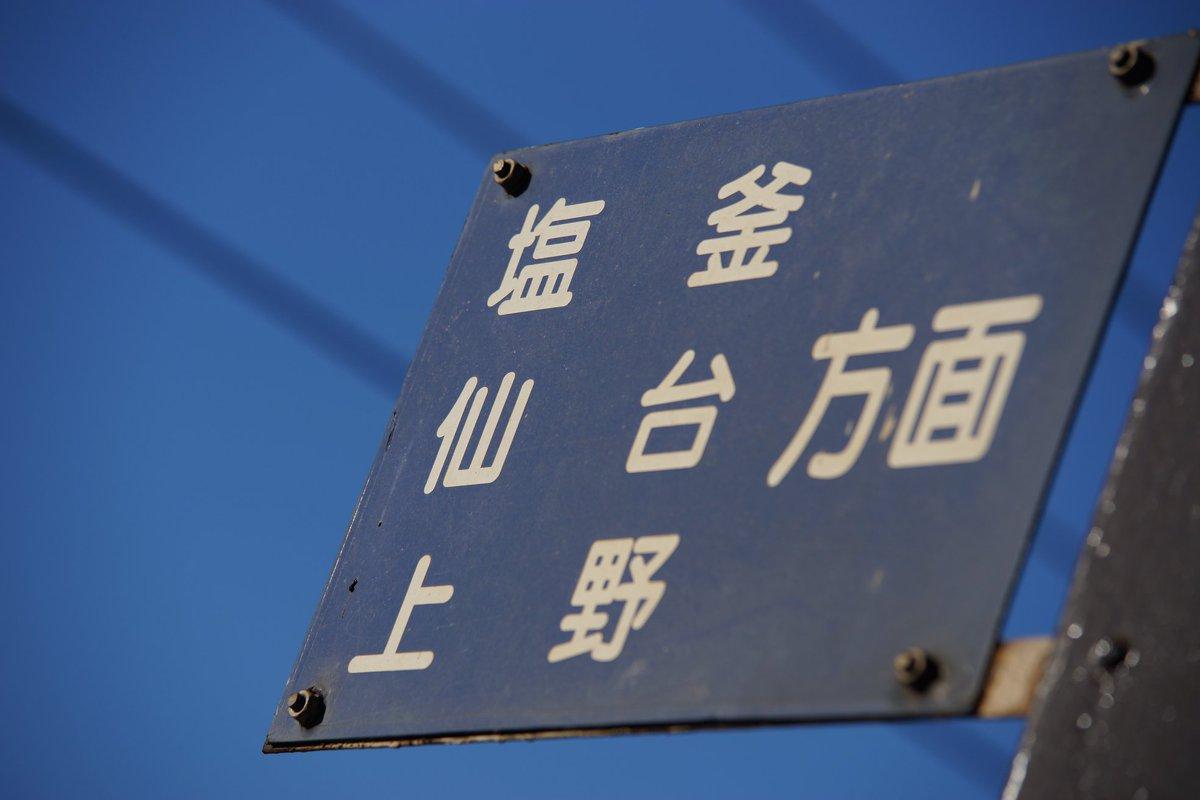 test ツイッターメディア - 東北本線松島駅でこの看板とカシオペアを撮られていた方が居たので、横須賀線沿線からゆるく鈍行で行き立ち寄ってみました。 https://t.co/adSqeztKLz