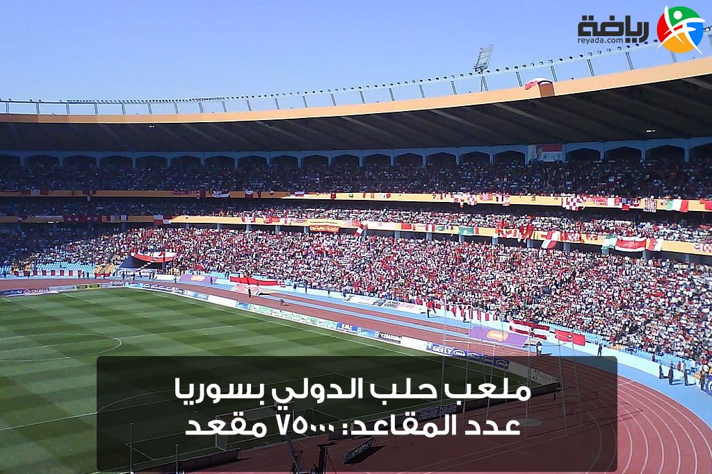 تعرف على أكبر 10 ملاعب كرة قدم في الوطن العربي