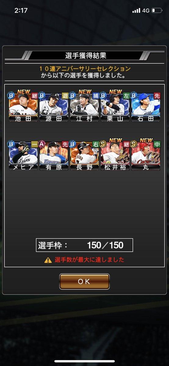test ツイッターメディア - 最後に松井裕樹との2枚抜き!  ありがとうございました!  2弾か3周年でオリ枠を取りに行きたいと思います! 山岡選手欲しかった… https://t.co/0pdyiY46vT