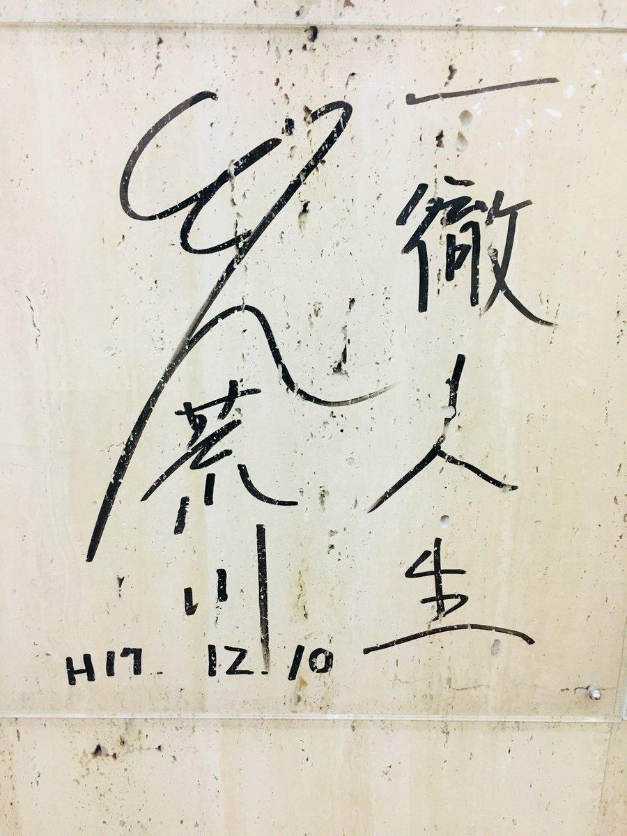 test ツイッターメディア - 宿泊先のホテルに ドン荒川のサイン。 https://t.co/sjZhjSICxE