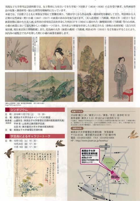 test ツイッターメディア - 【展覧会情報】実践女子大学香雪記念資料館(渋谷駅より徒歩約10分)では、「野口小蘋-女性南画家の近代」展を12/1まで開催中。明治・大正期に活躍した女性画家、野口小蘋の画業のあゆみをふりかえる。シンポジウムも開催。詳しくはhttps://t.co/kmZMaSL7rf https://t.co/pE77umijgq