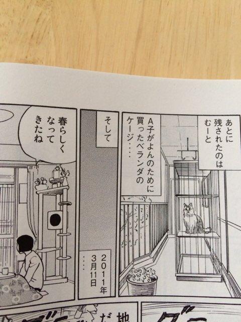 test ツイッターメディア - 「マイケル教えて!被災猫応援の教科書」 半分くらい漫画も載ってて、うち伊藤潤二「よん&むー よんは天国に行きました」が2pですが千葉県での話 あと少しタグとズレるけど、佐藤晴美「ポテとオルカ」は阪神淡路大震災時のことを描いた漫画です #岩手宮城福島以外の震災を描いた漫画 https://t.co/82Noo45XZH