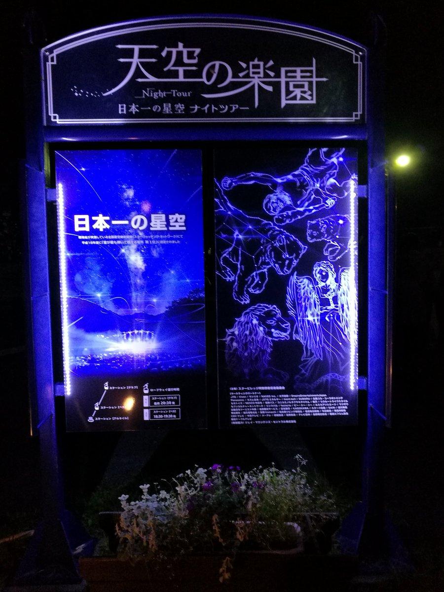 test ツイッターメディア - 職員の福利厚生旅行で、あいち航空ミュージアム、日本一の星空天空の楽園行ってきました!あいにく星は見えなかったけれど、CGのナイトミュージカルが幻想的でうっとり…寒空の下のプサぐだ♂を考えてました(^q^) https://t.co/27gPHIZA4i