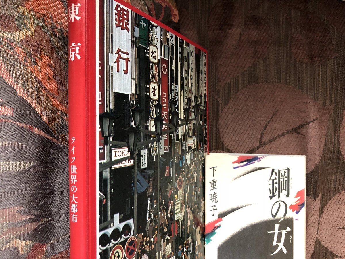 """test ツイッターメディア - Time life books """"世界の大都市"""" フォスコ・マライニ。30年代から日本に関わって来たイタリア人の目を通して描かれる東京。写真も文章も面白い。映像の歌の印象が強かったので、下重暁子 """"鋼の女"""" を読む。実在の盲目の瞽女の人生。心打たれる強さ。最近、とても良かった2冊。 https://t.co/gOPEzlzZ5N"""