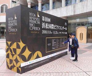 test ツイッターメディア - 【チケット売れ行き2倍 浜松国際ピアノコンクール】来月開催される浜松国際ピアノコンクールのチケットの売れ行きが好調です。関係者は、コンクールをモデルにした恩田陸さんの小説「蜜蜂と遠雷」で注目度が高まったのではと話しています。https://t.co/ckK5sF2uR0 #ピアノ #恩田陸 #蜜蜂と遠雷 https://t.co/PYVZemBqq8