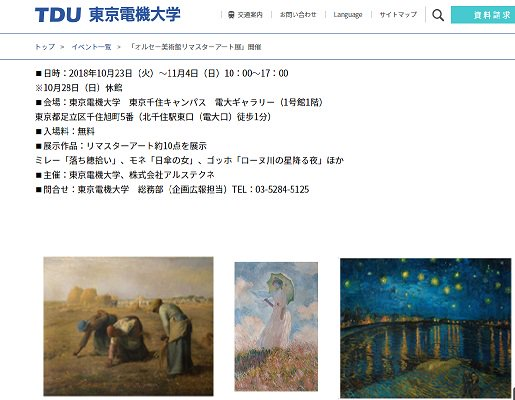 test ツイッターメディア - #東京電機大学 #千住キャンパスで、「#オルセー美術館リマスターアート展」開催。虫めがねを使った名画鑑賞はいかが? 東京電機大学やパナソニックの研究・技術紹介あり。2018年10月23日(火)~11月4日(日)(10月28日休館)、入場無料です。https://t.co/RmuxptnFpj https://t.co/kEALpOYL0I