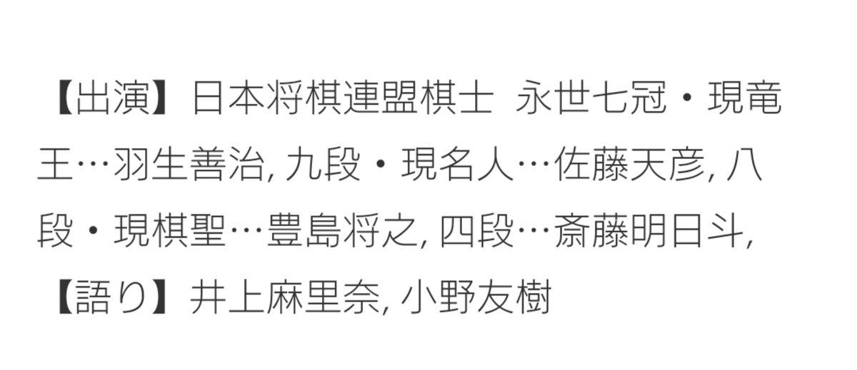 """test ツイッターメディア - BS1みられないから地上波来て欲しいなーということと、名人戦と棋聖戦に密着するならBS名人戦復活させてよーってことと、声の出演が井上麻里奈さんと小野友樹さん!?  BS1スペシャル「羽生善治と""""AI世代""""~絶対王者に挑んだ若手棋士たち~」 - NHK https://t.co/SCt58ZKJs2 https://t.co/rFqkg7aiMs"""