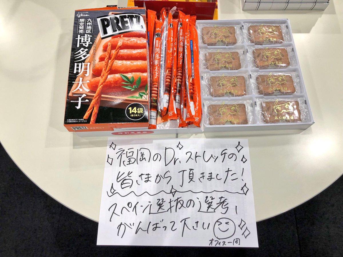 test ツイッターメディア - スペイン選抜の最終選考で 福岡から来ている皆様から お土産をいただきました😊✨ いつもありがとうございます!  美味しくいただきます🤤💓  #福岡 #福岡名物 #お土産 #明太子 #プリッツ #にわか煎餅 #世界一よく食べる総務 #世界一よく食べる秘書 #感謝 https://t.co/lfBpp2pndk