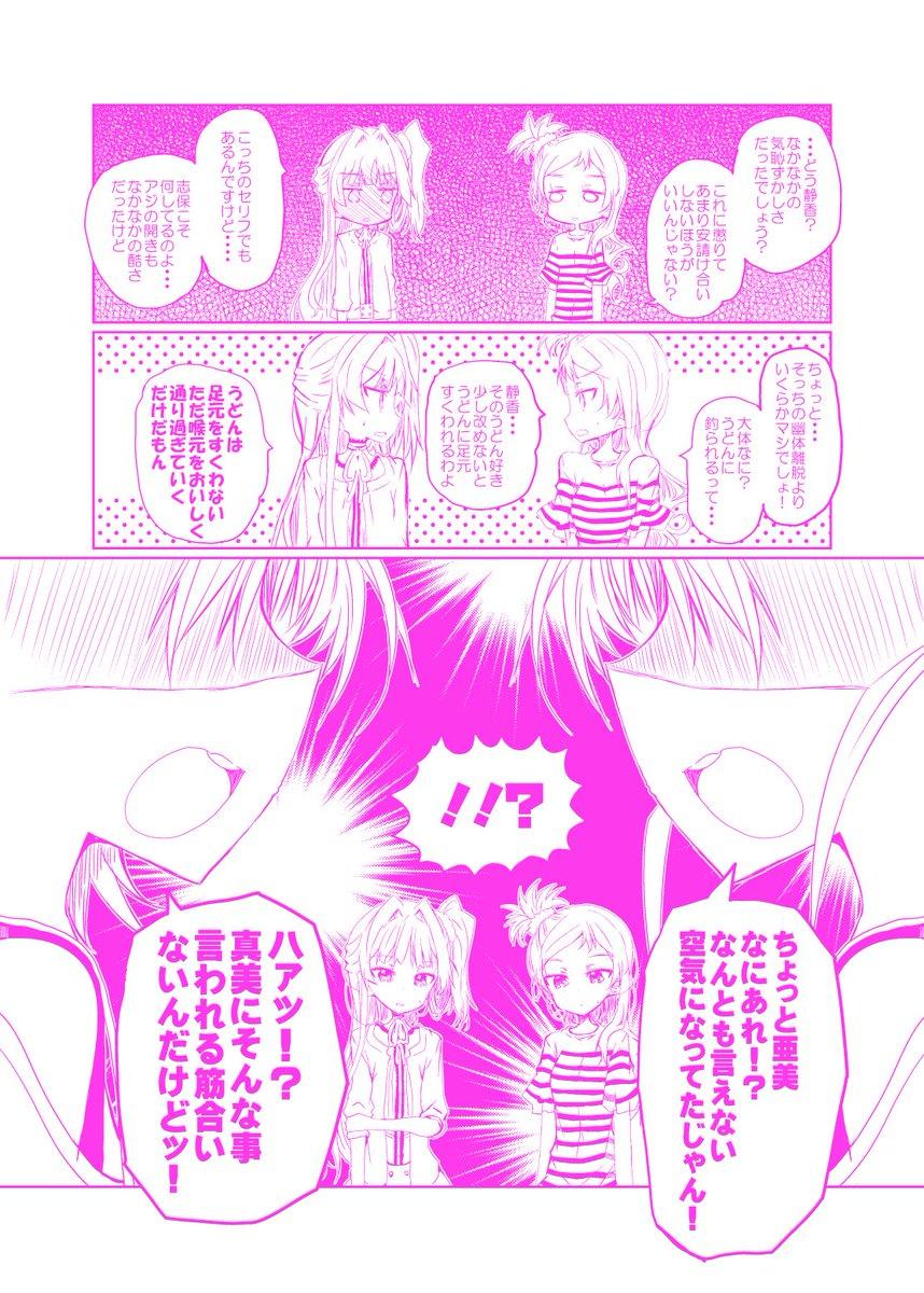 test ツイッターメディア - ミリマス漫画『あみまみちゃん解散の危機!?の巻⑪』 https://t.co/0dXAzjMzjp