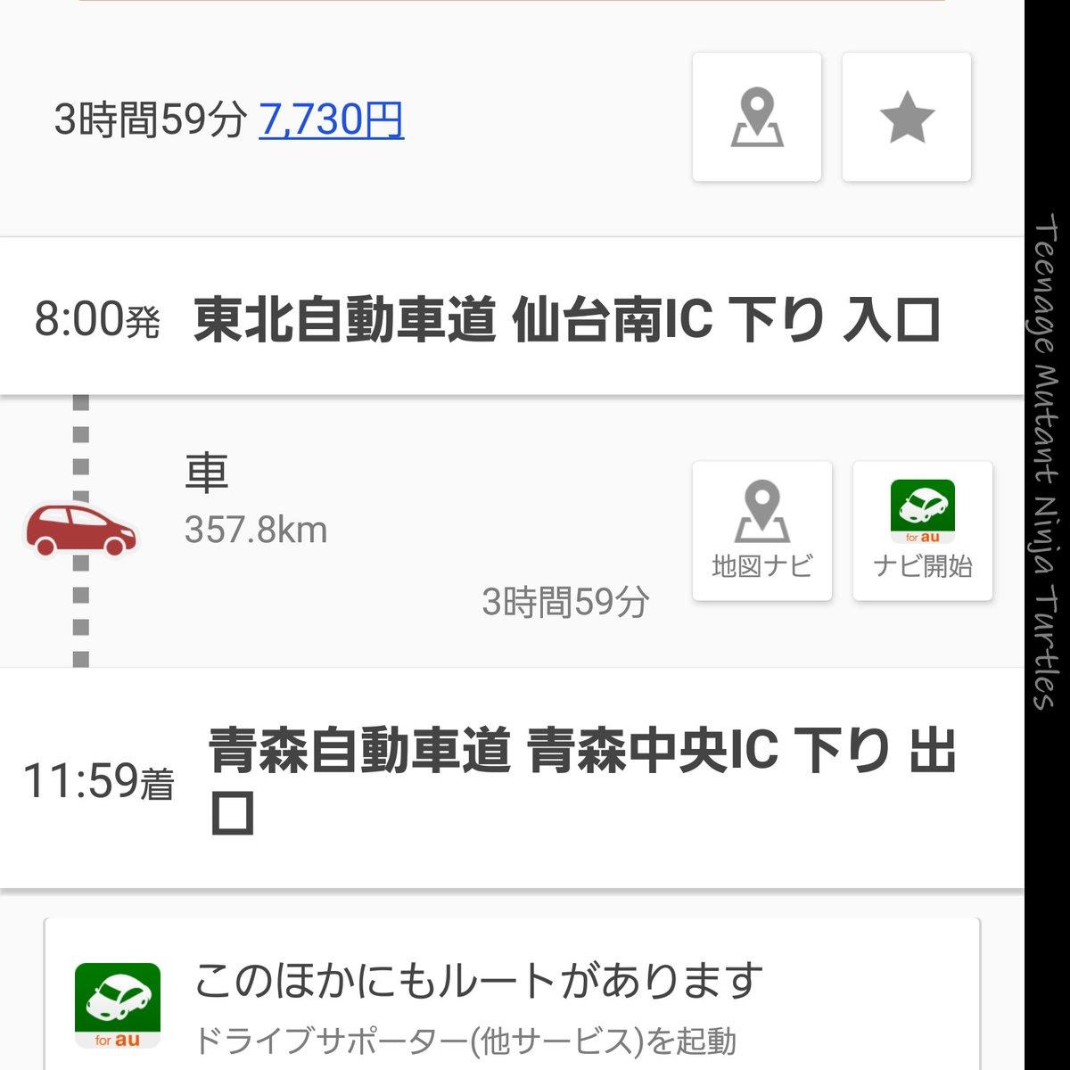test ツイッターメディア - 仕事終わりっ!今日は運転が長かった😅 ETCの料金表示見てビックリした。奈々未さーん!(関係ない) 今日走った距離だけで見ると、片道で仙台から三重県くらいまで行ける。でも田舎のガラガラの高速と首都高東名あたりを比べるのはフェアじゃないね笑 https://t.co/O9CPrz5exw
