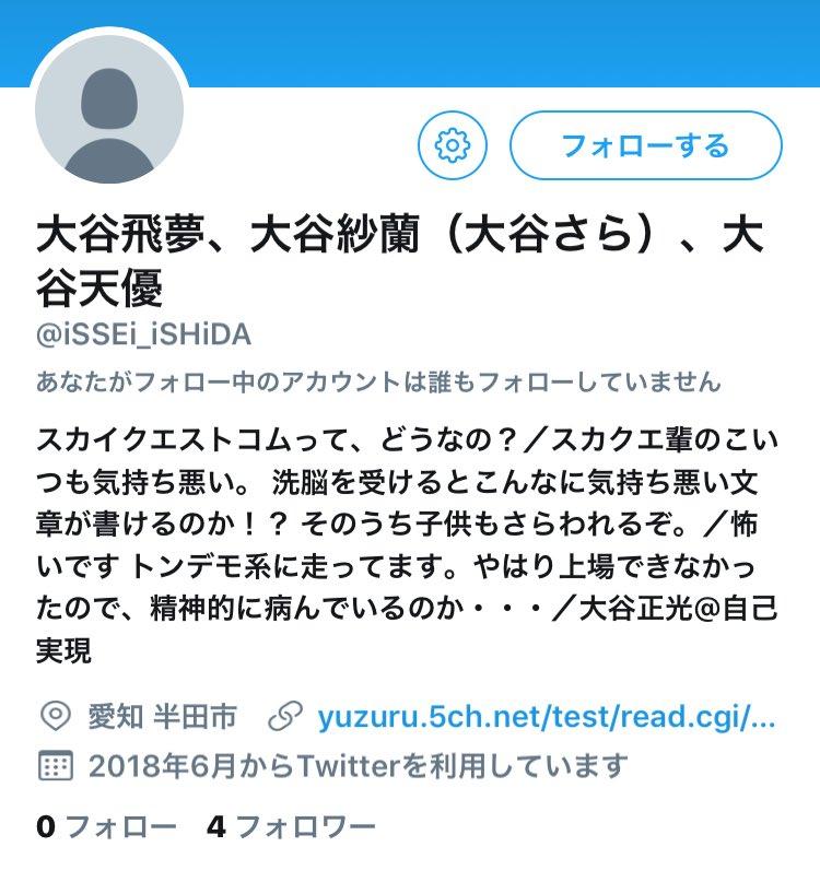 test ツイッターメディア - いしだ壱成 アカウント 跡地 https://t.co/o8kowN2eZD