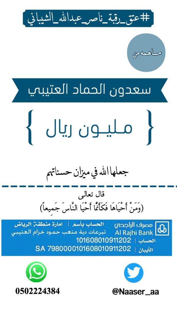 حملة عتق رقبة ناصر العتيبي At Naaseraa Twitter