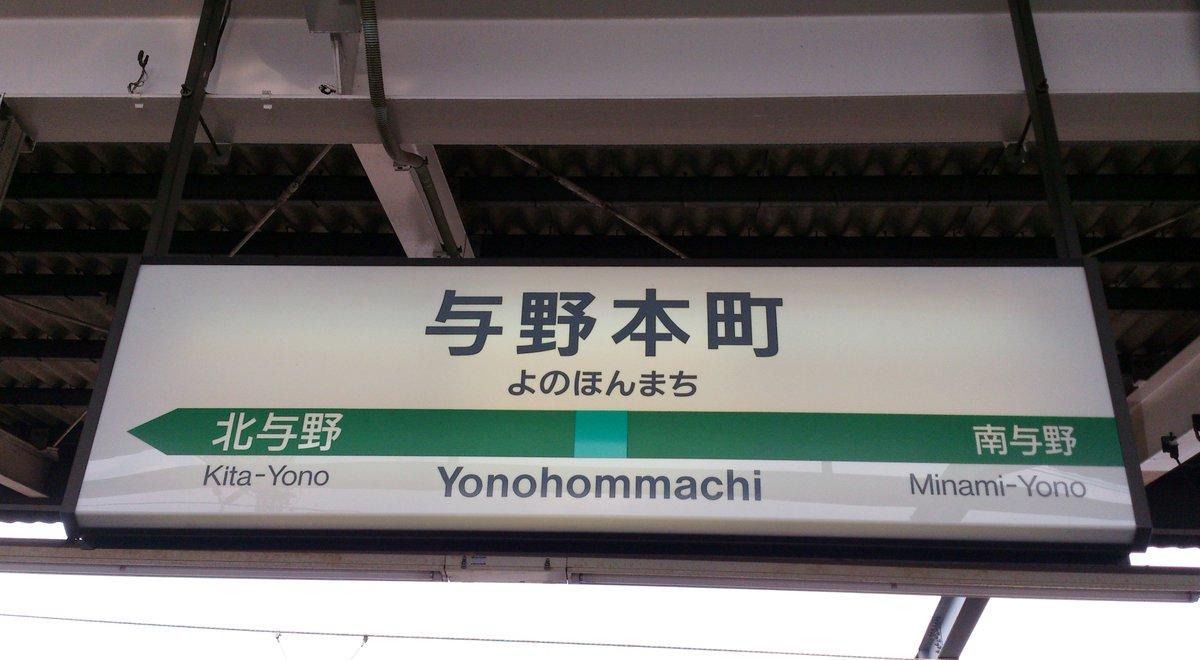 test ツイッターメディア - 与野本町(よのほんまち/埼玉県) 埼京線の快速停車駅だが赤羽大宮間の快速の停車しない7駅のうち当駅よりも乗車人数が少ないのは中浦和と北与野の2駅のみ。ちなみに付近にある与野西中学校は鉄壁のゴールキーパー・川島永嗣の出身中学校である。 https://t.co/9X7Ki93f2z