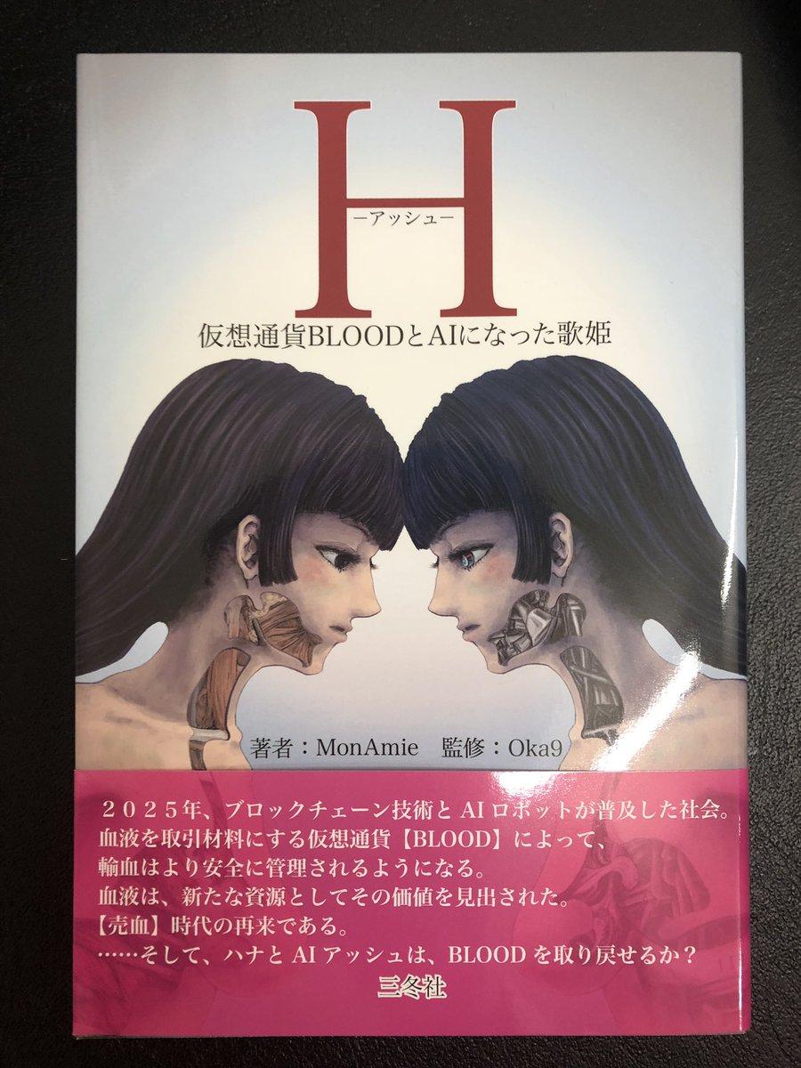 test ツイッターメディア - 11/2 東京新聞 朝刊 に掲載されます.Hアッシュ仮想通貨とAIになった歌姫好評です.どうぞ宜しくお願いします^ ^どんな内容かは↓https://t.co/xCh79bFFpt表紙はこんなの↓ https://t.co/lanZHyMEYx