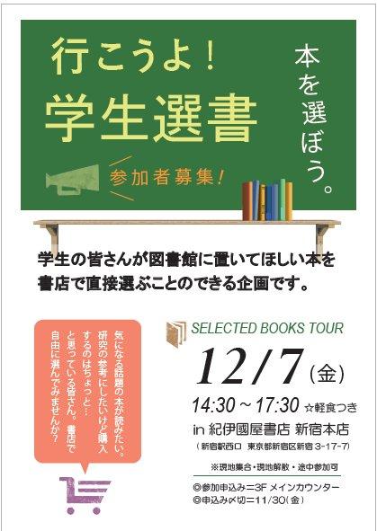 test ツイッターメディア - 【学生選書のお知らせ】「学生選書」の参加者を今年も大募集します! 気になる話題の本が読みたい。研究の参考にしたいけど購入するのはちょっと…と思っている皆さん。書店で自由に本を選んでみませんか? (選書会日時)12月7日(金)14:30~/ ※詳細・申込みは3Fメインカウンターへ! https://t.co/L49HsrY2nV
