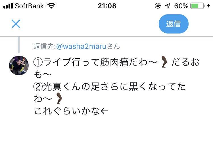 test ツイッターメディア - @washa2maru ①ライブ行って筋肉痛だわ〜🦵🏿だるおも〜 ②光真くんの足さらに黒くなってたわ〜🦵🏿 これぐらいかな← https://t.co/8gdZbg0oPC