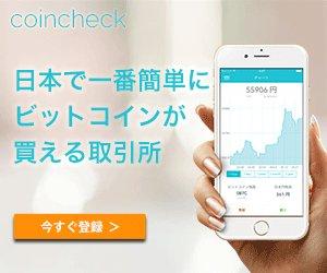 test ツイッターメディア - 簡単安心!ビットコイン取引所 coincheck 取引手数料が圧倒的に安い! https://t.co/ytVpOezwd4 #bitcoin #日本語 https://t.co/6AXYvCaExH
