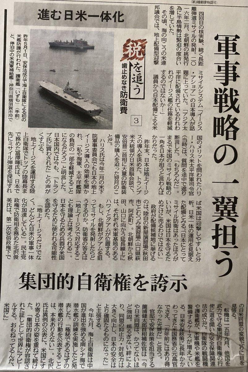 test ツイッターメディア - <税を追う>歯止めなき防衛費(3)進む日米一体化 軍事戦略の一翼担うhttps://t.co/QmzHLOwe7l「4回目の核実験、続く長距離弾道ミサイルの発射。2016年2月、北朝鮮の挑発行為に半島情勢は緊迫の度合いを増していた。その頃、海の向こうの米連邦議会では…「イージス・アショア」の日本導入が話題に」 https://t.co/GOmnPsegqu