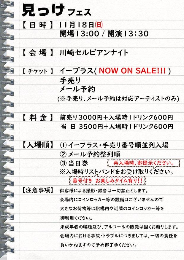 test ツイッターメディア - 【ピースストーンの物販は終演後~19時までの後物販です!】 明日販売予定の商品は 3rdAL「ドラマ」2500円 福田明日香1stSG「Sing」1500円 焼き銀杏手ぬぐい500円 11/23LIVEチケット の4種類となります。 出来るだけお釣りの無い様にお願いいたします( `ー´)ノ[ミシェル] https://t.co/XtAYK2fnYM