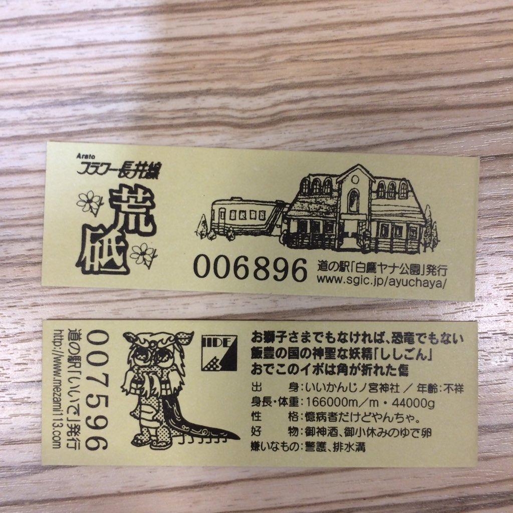 test ツイッターメディア - 関川以降の寄り道(´∀`)  道の駅カード&切符 5ヶ所 これで山形は3分の2。あと1〜2回これば制覇できるかな  レア切符狙ってる方へ 「いいで」「白鷹ヤナ公園」があと少しです。来月あたりに出そうとお店の人も言ってました #道の駅 #道の駅カード #記念切符 https://t.co/OuKpjbVvmA