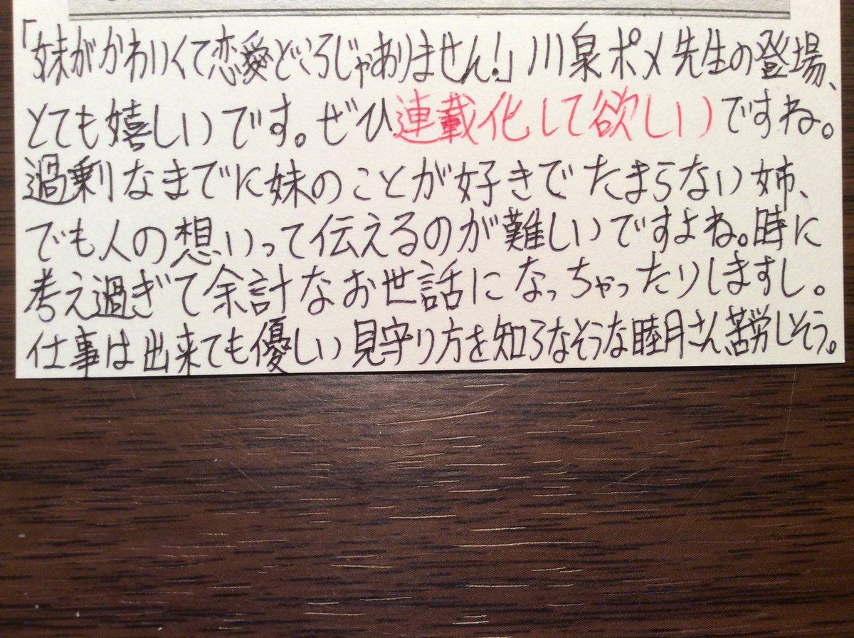 test ツイッターメディア - @pomekawaizumi 先日、アンケート出しましたー。 睦月さん、年が離れた可愛い妹にメロメロな所為か、妹相手だと少々誤謬が欠けてしまってますね〜。 元々日本語は豊かな為に難しく、厄災が寄り付かない幸せな生活を祈るのに恙無く、つまりツツガムシが近寄らない良き生活を、と言えば良い事も言い方間違えると…(笑)。 https://t.co/OjNFy9zVjo