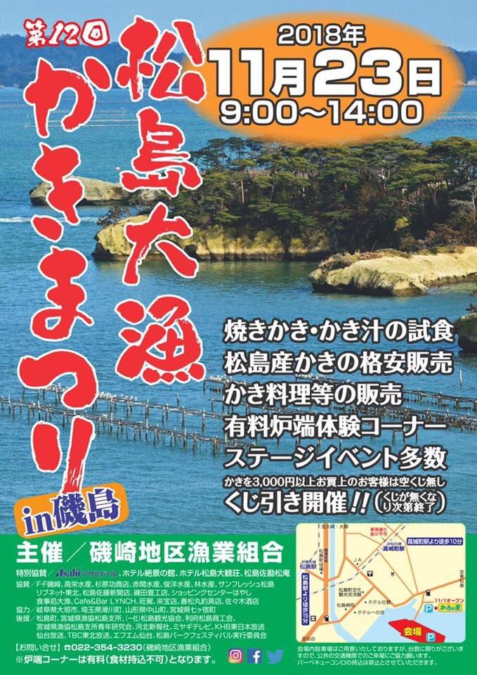 test ツイッターメディア - 今年の松島牡蠣はとても実入りが良く、濃厚な味わいとなっております。 この松島牡蠣を楽しんでいただける『第12回 松島大漁かきまつりin磯島』を11/23(勤労感謝の日)に、松島町磯崎にて開催します。 会場へはJR仙石線高城町駅より徒歩10分となっております。 #sankei_matsushima https://t.co/zgqHfcrWZZ