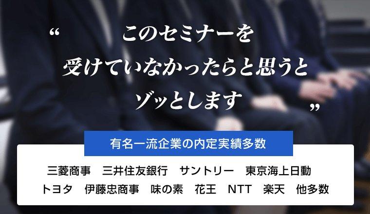 test ツイッターメディア - 大手の内定をGETしたA君 来年の11月になっても内定0のB君  2人の《明暗を分けたセミナー》がありました。  後悔する前に、チェックしておきませんか?  ▽東京開催はこちら https://t.co/sQFQGgnOz3  ▽大阪開催はこちら https://t.co/UQboMOvKGi  三菱商事、三井物産、JTBグループ など内定 https://t.co/bNTUqkbYal