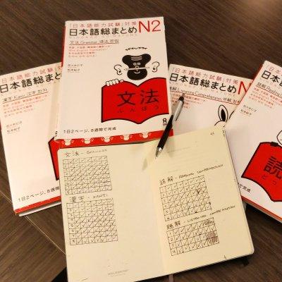 「日本語能力試験」の画像検索結果